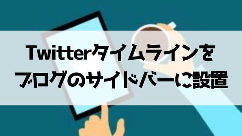 Twitterタイムラインをブログのサイドバーに設置