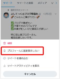 kotei-Tweet-kaijo