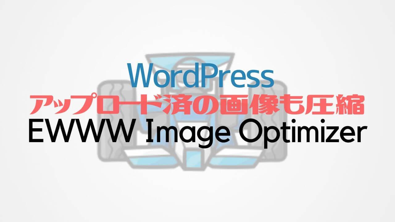 EWWW Image Optimizer_アップロード済の画像も圧縮