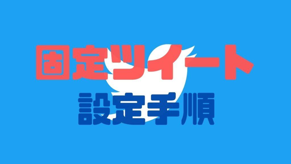 Twitter_固定ツイートの設定手順