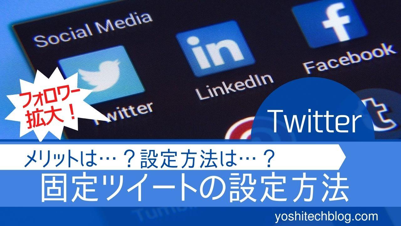 Twitter_固定ツイートのメリットや設定方法
