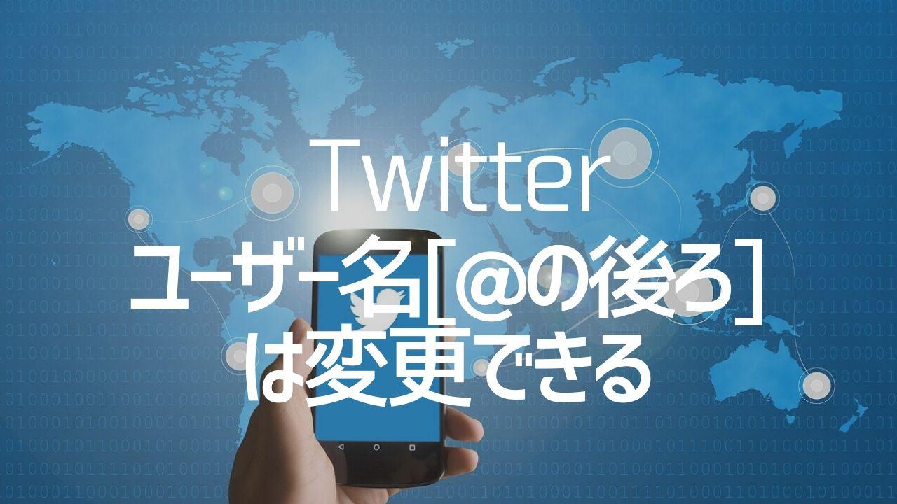 Twitter_ユーザー名を変更する