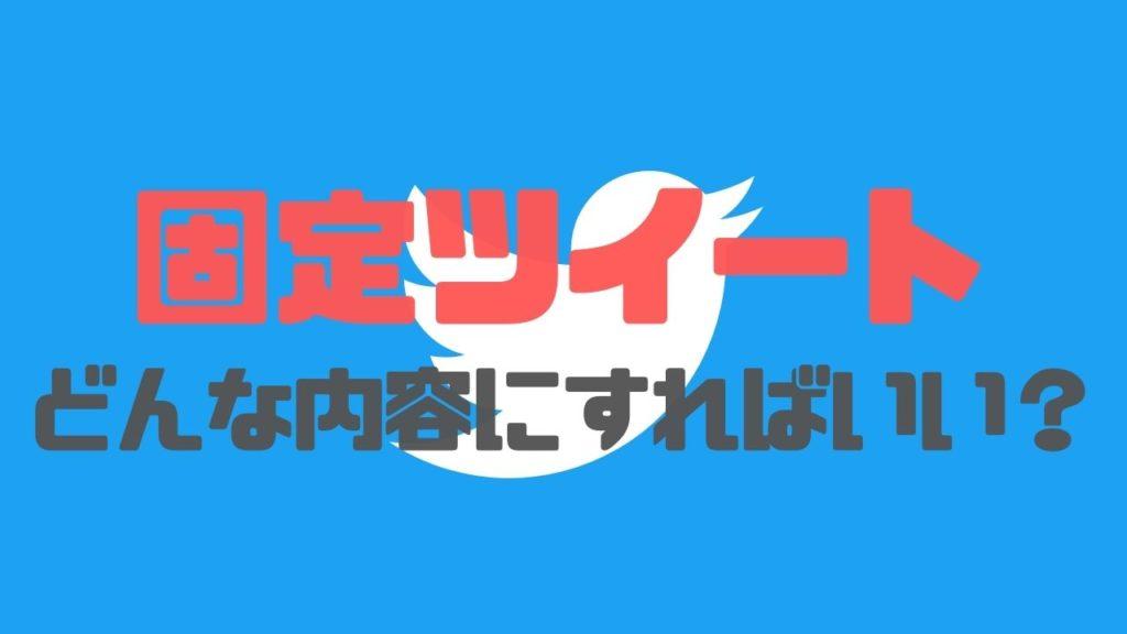Twitter_固定ツイートはどんな内容にすればいい
