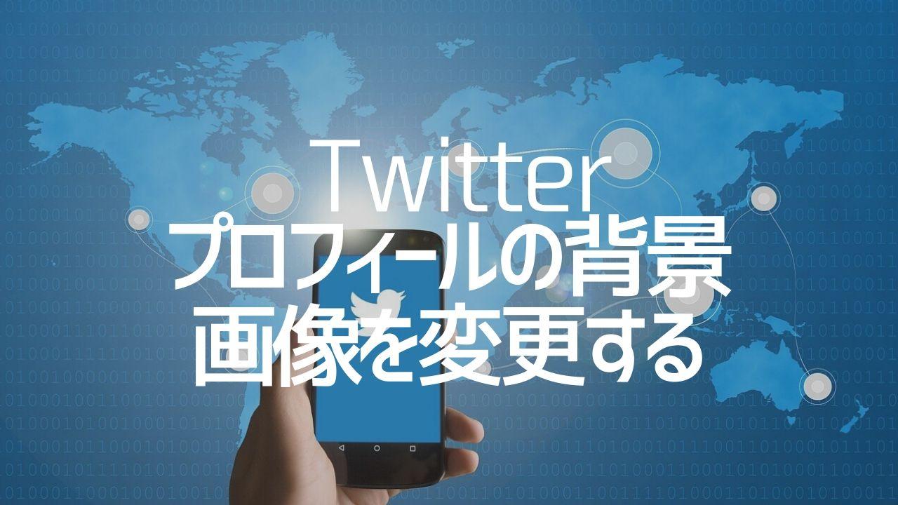 Twitter_プロフィール背景の画像を変更する