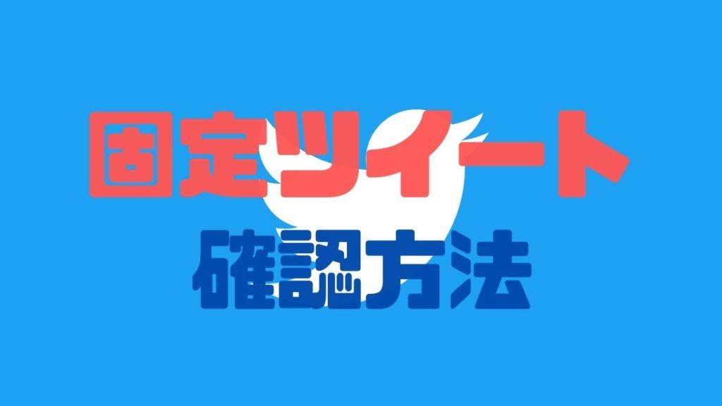 Twitter_固定ツイートの確認方法