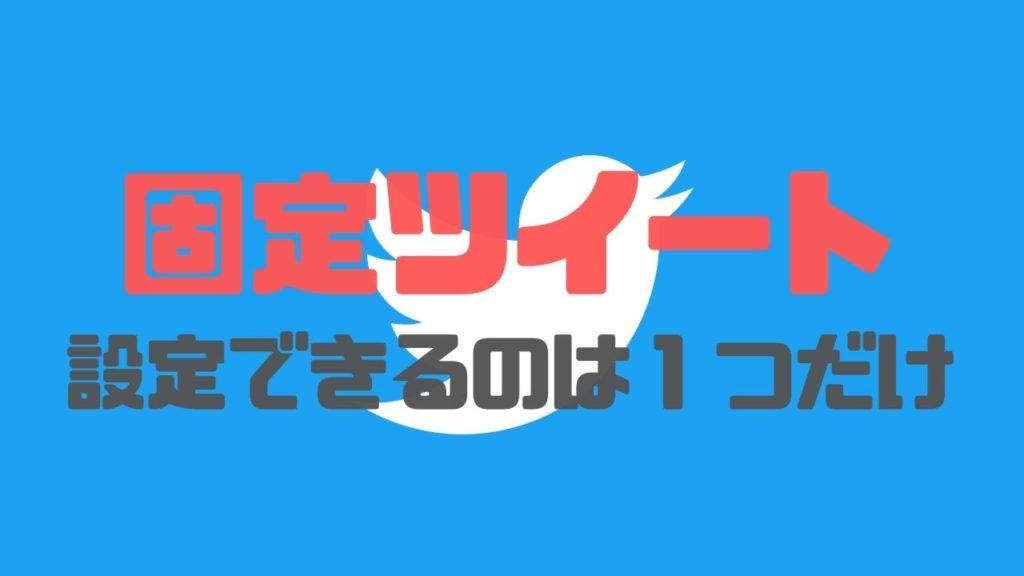 Twitter_固定ツイート設定できるのは1つだけ