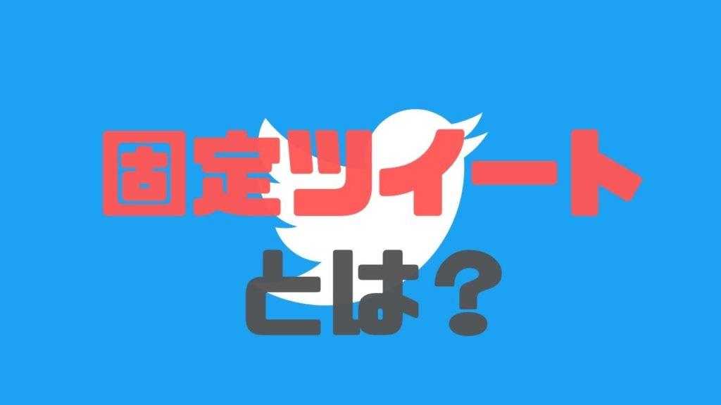 Twitter_固定ツイートとは