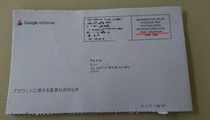 マレーシアからPINコード