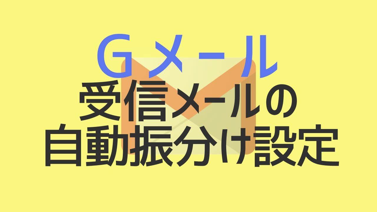 Gmail_自動振り分け設定