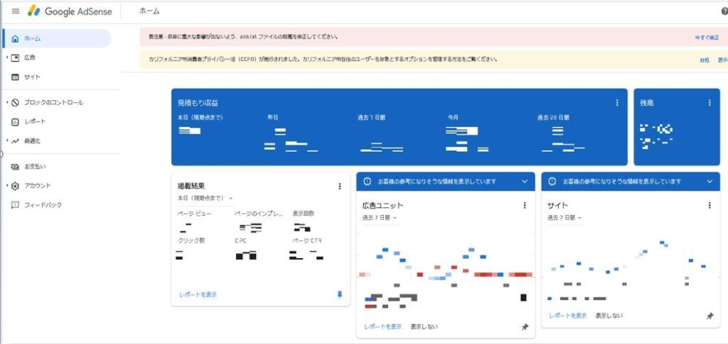 Google AdSenseホーム画面