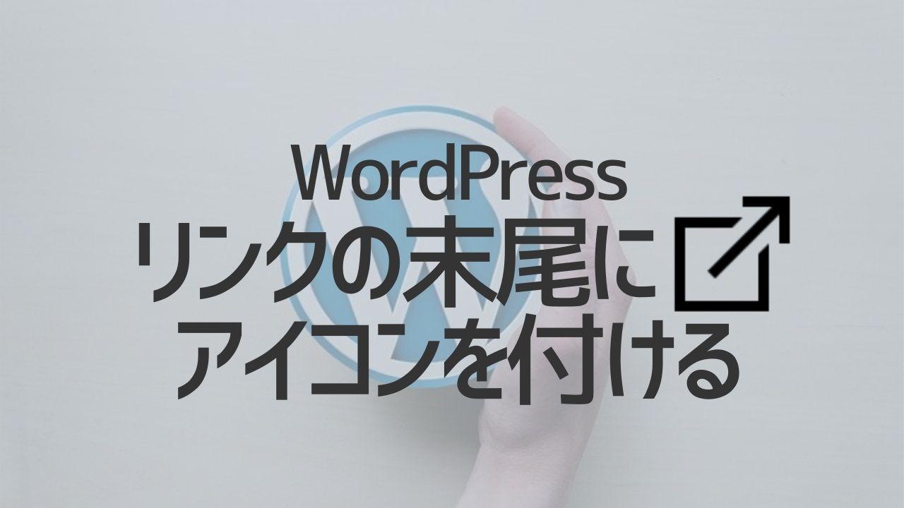 WordPressリンクの末尾にアイコン