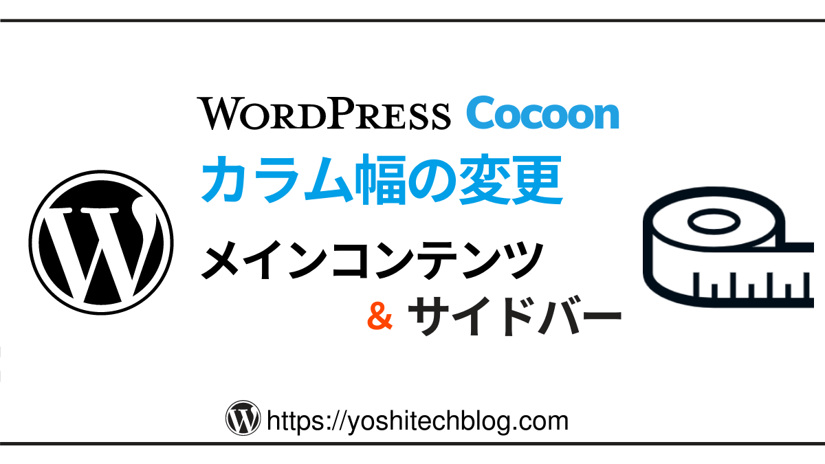 Cocoonカラム幅の変更
