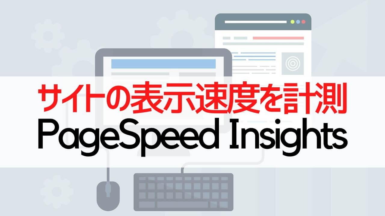 サイトの表示速度を計測_PageSpeed Insights