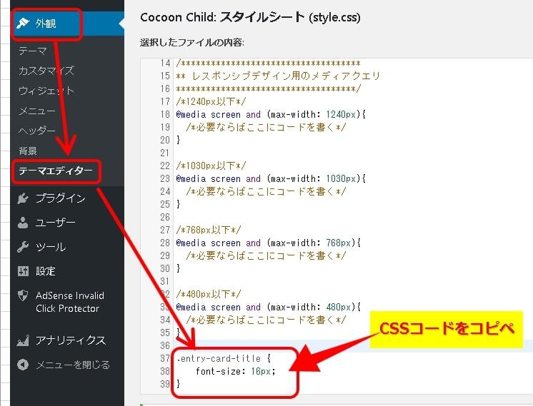 cocoon_childスタイルシートCSS追加