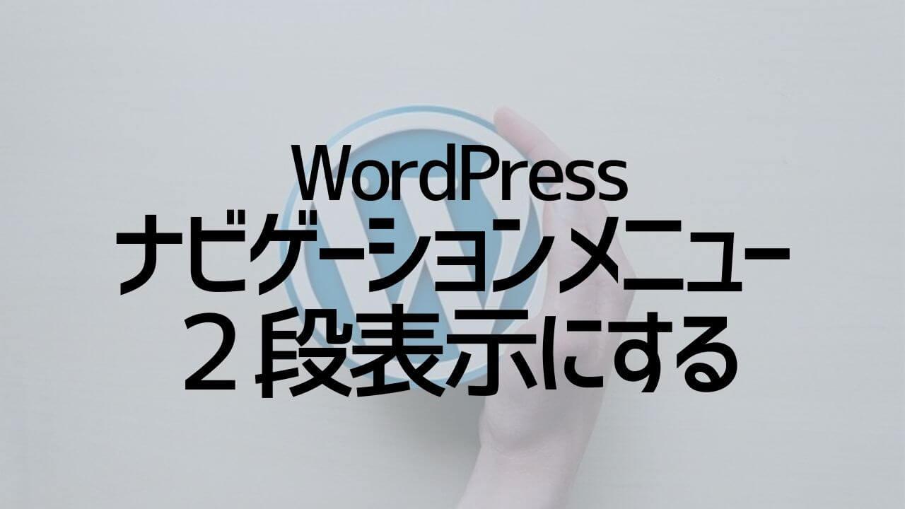 WordPress_ナビゲーションメニュー2段表示