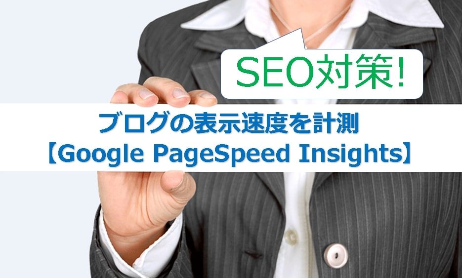PageSpeed Insightsアイキャッチ