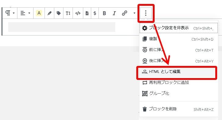 HTMLとして編集