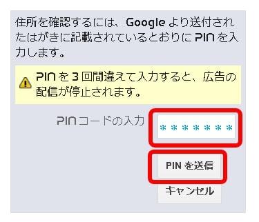 pinコードの送信