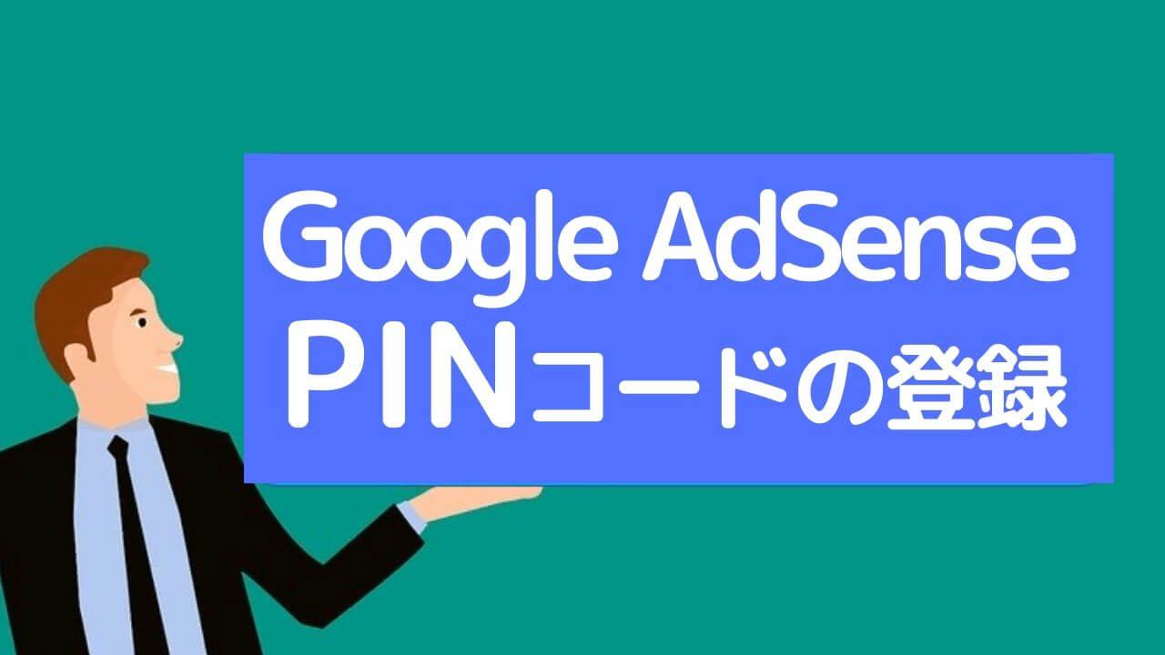 Google AdSense_PINコードの登録