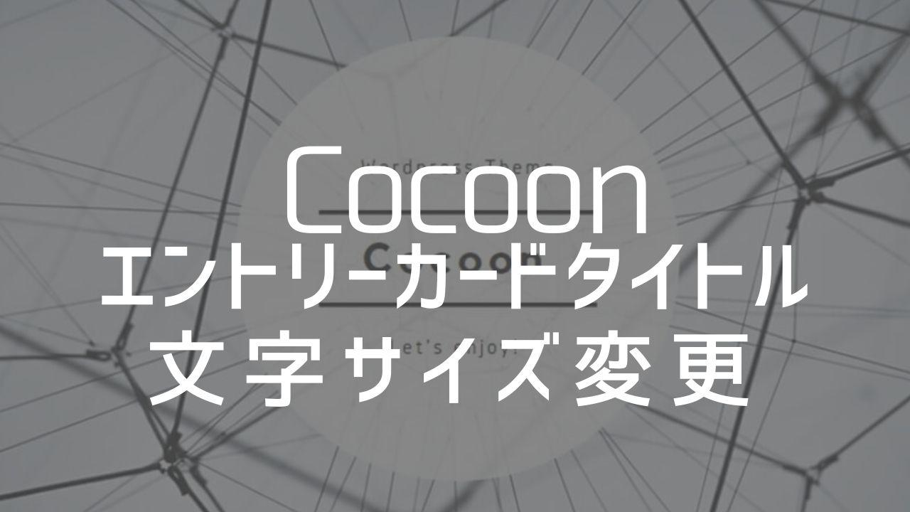 Cocoon_エントリーカードタイトル文字サイズ変更