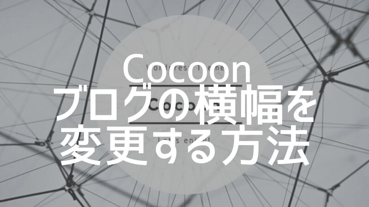 Cocoon_ブログの横幅を変更する方法