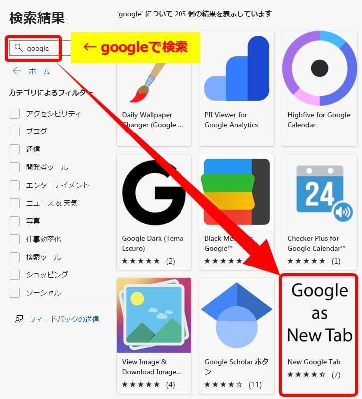 edge_New_Google_Tabを検索