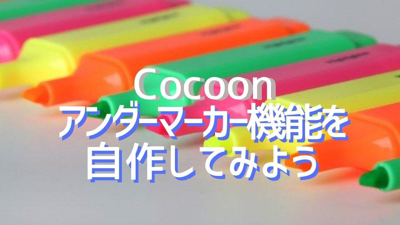 Cocoon_アンダーマーカー機能を自作してみよう