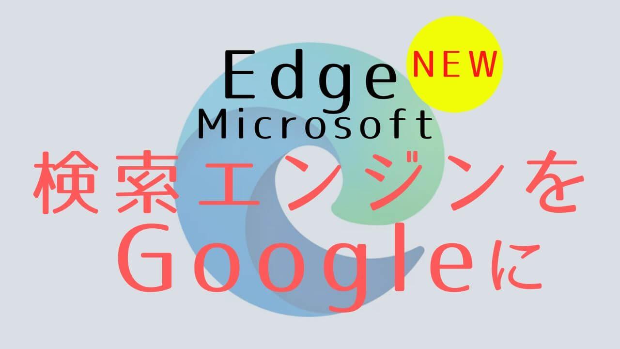 Microsoft Edge_既定の検索エンジンをGoogleに変更