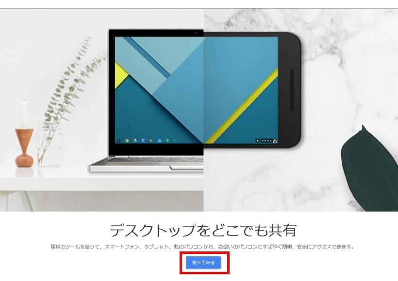 Web版リモートデスクトップのホーム画面