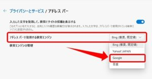 Microsoft Edgeの検索エンジン変更