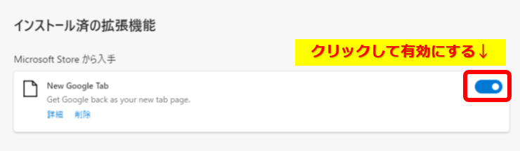 Edge_拡張機能_google_new_tabを有効にする