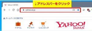 Chromeのアドレスバーをクリック