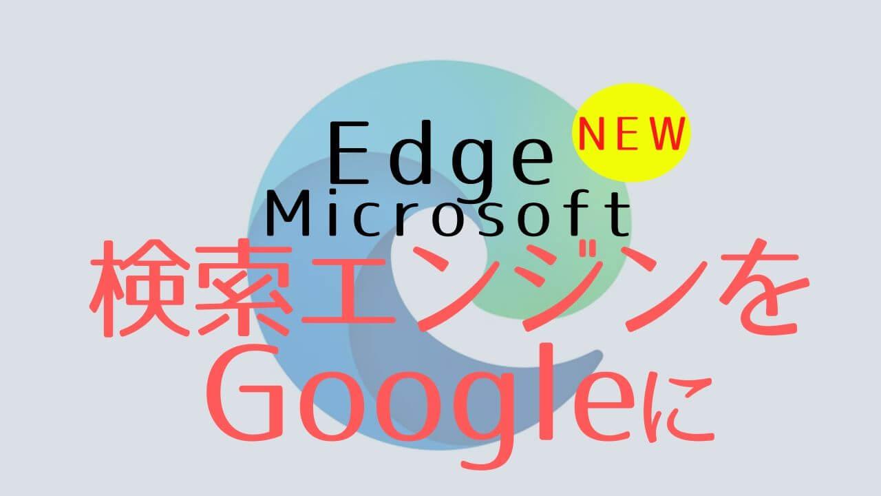Microsoft Edge_検索エンジンをGoogleに