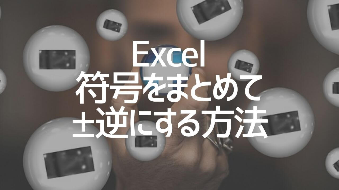 Excel_符号をまとめて逆にする方法