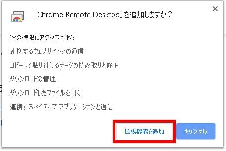 Googleリモートデスクトップ拡張機能を追加