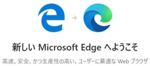 Microsoft Edge_新旧ロゴ
