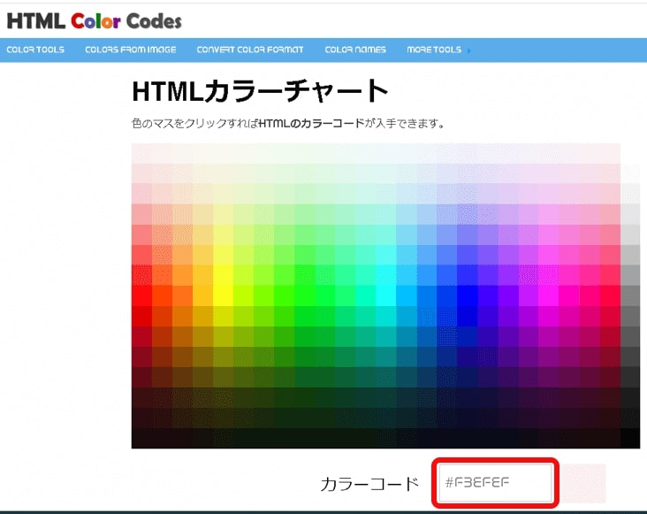 HTML_COLOR_CODESのページ