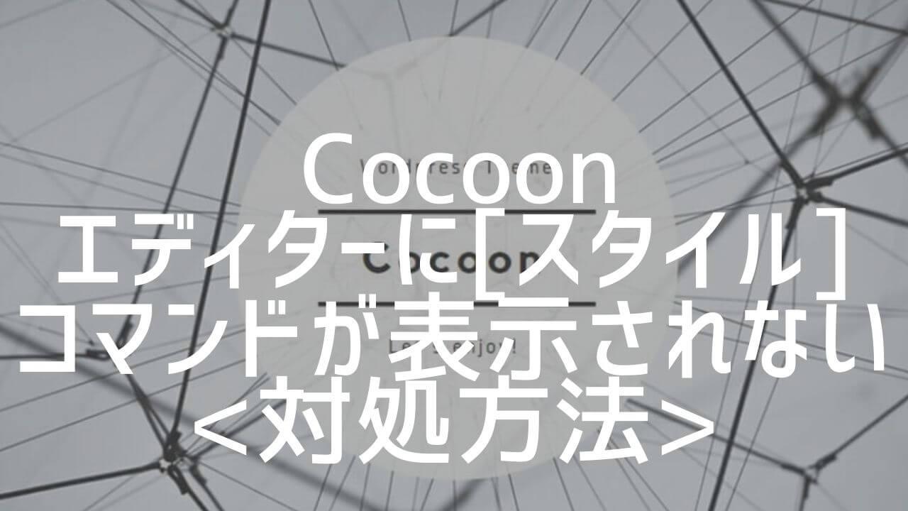 Cocoon_エディターにスタイルのコマンドが表示されない対処方法