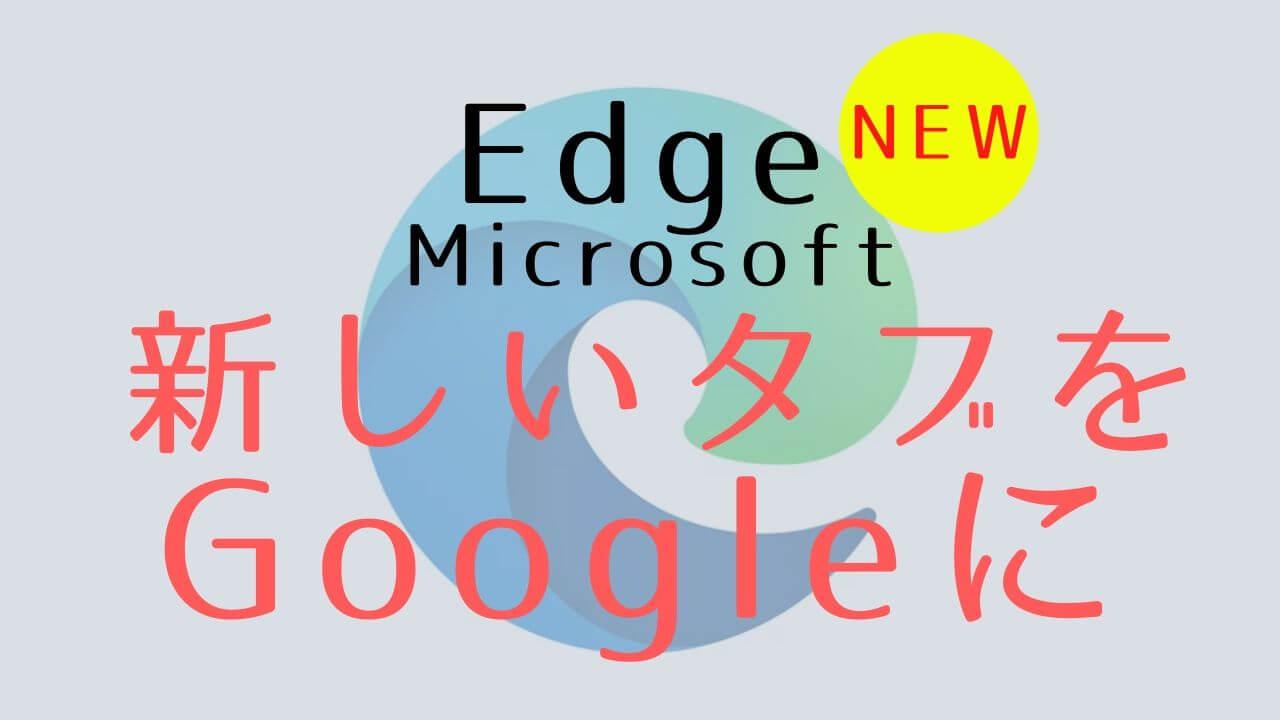 Microsoft Edge新しいタブをGoogleにする