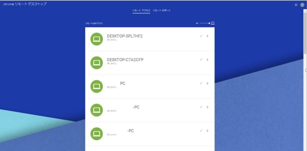 Googleリモートデスクトップ管理画面