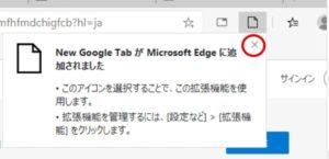 NEW Google Tabのインストール完了