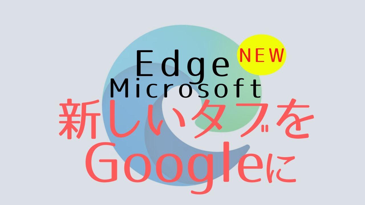Microsoft Edge_新しいタブをGoogleに