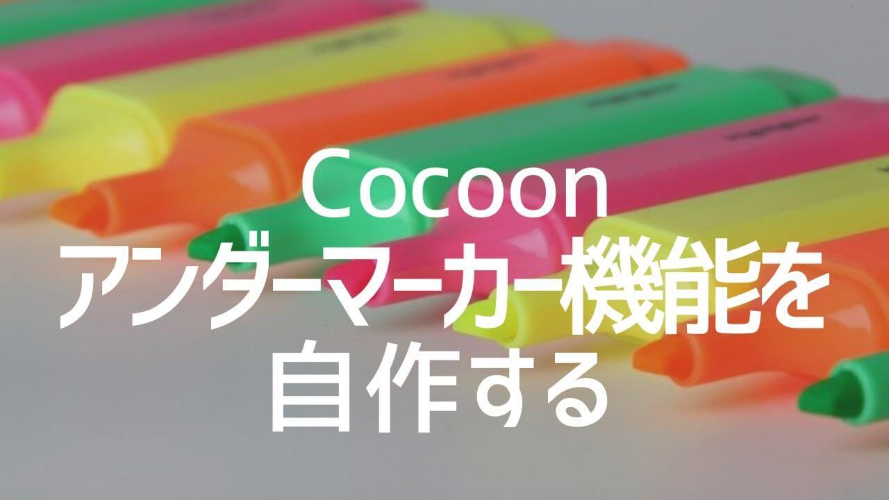 Cocoon_アンダーマーカー機能を自作する