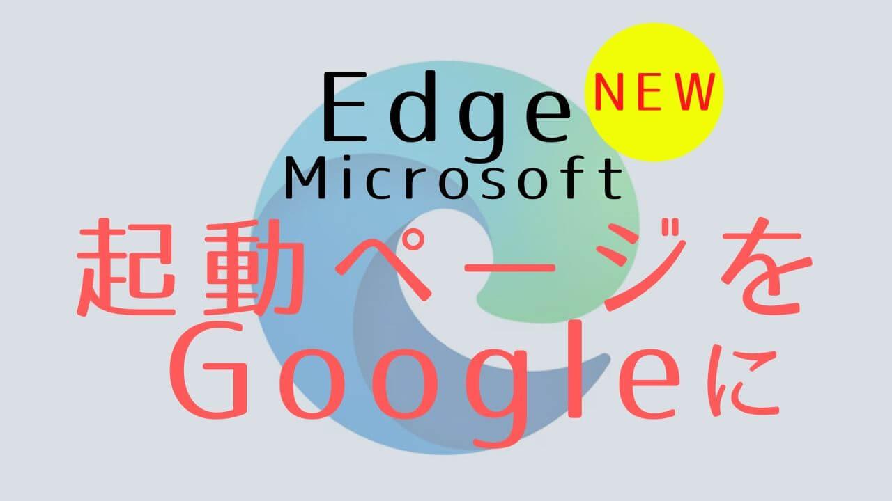 Microsoft Edge_起動ページをGoogleに変更