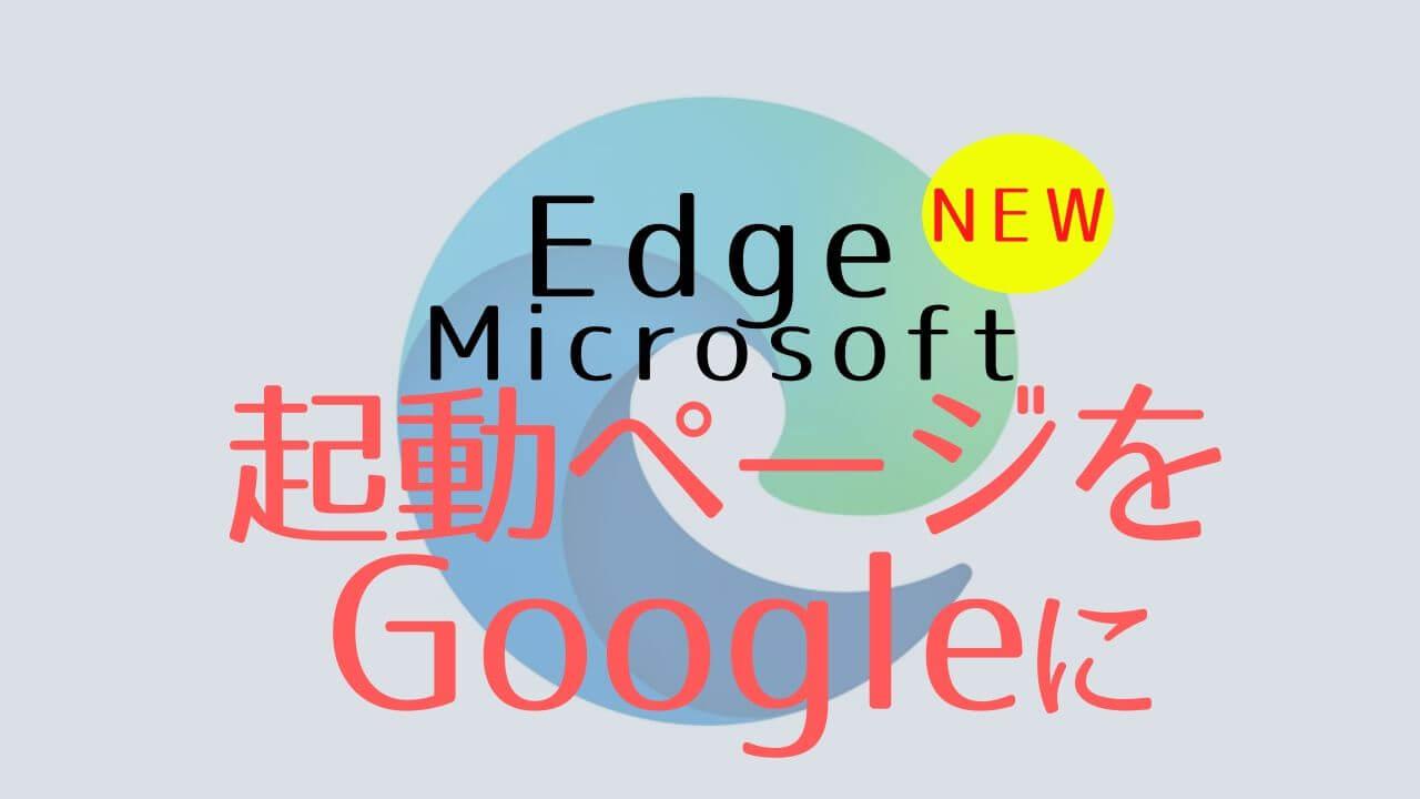 Microsoft Edge_起動ページをGoogleに