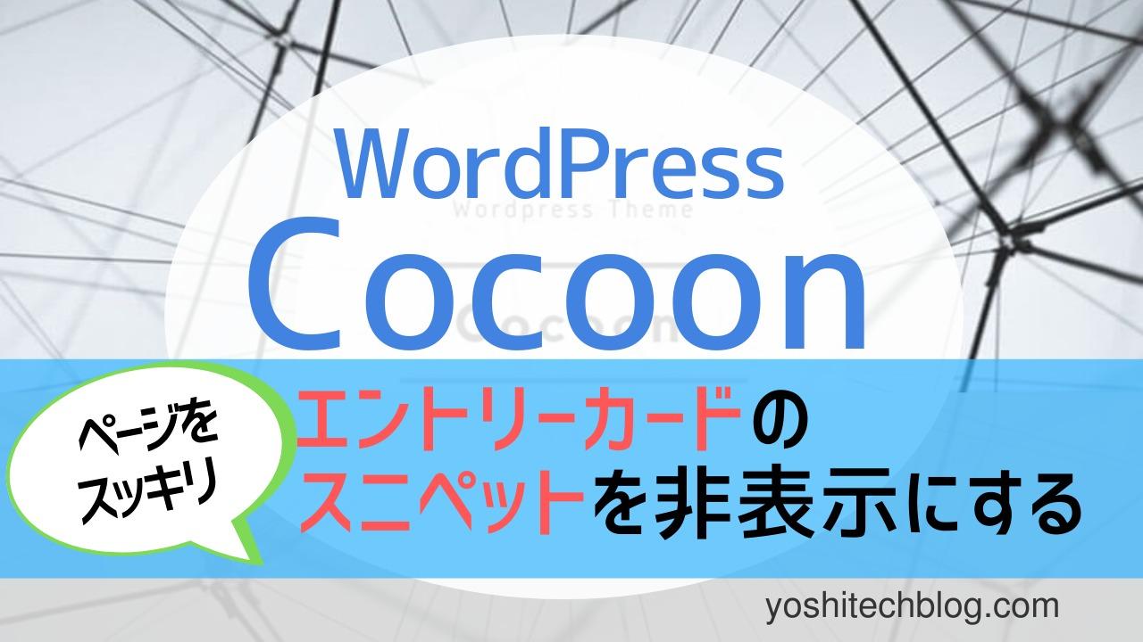 Cocoon_エントリーカードのスニペットを非表示にする