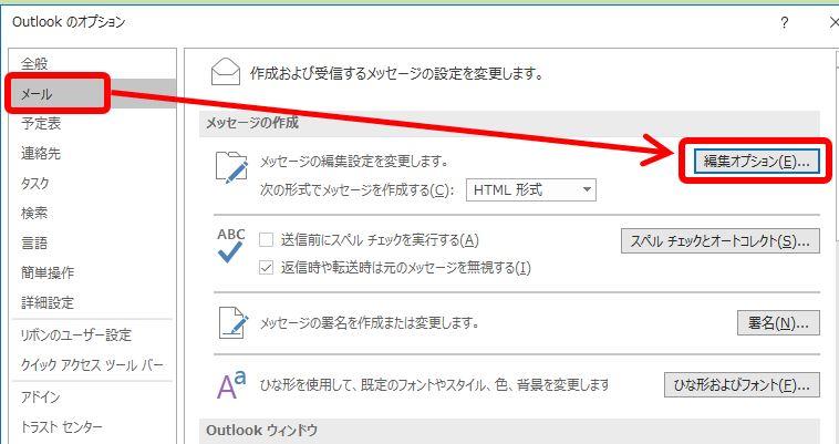 Outlookのメールの編集オプションをクリック