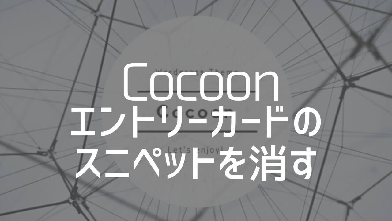 Cocoon_エントリーカードのスニペットを消す