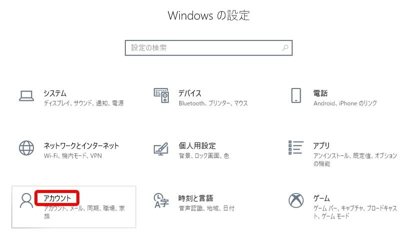 Windows10の設定のアカウント