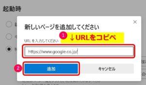 Microsoft Edge_設定の特定のページをgoogleに